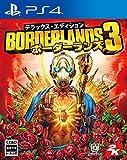 【PS4】『ボーダーランズ3』デラックス・エディション【早期購入特典】 ゴールド武器パック(封入)