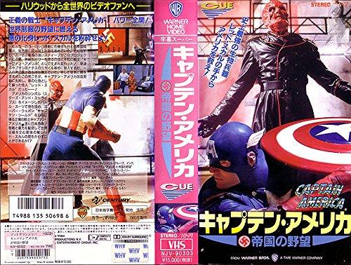 キャプテン・アメリカ~帝国の野望~(字幕 [VHS]