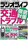 ラジオライフ2018年6月号