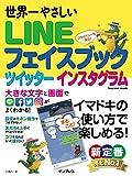 世界一やさしい LINE フェイスブック ツイッター インスタグラム 世界一やさしいシリーズ