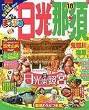 まっぷるマガジン (まっぷる 日光・那須 鬼怒川・塩原 '18)