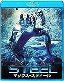 マックス・スティール [Blu-ray]