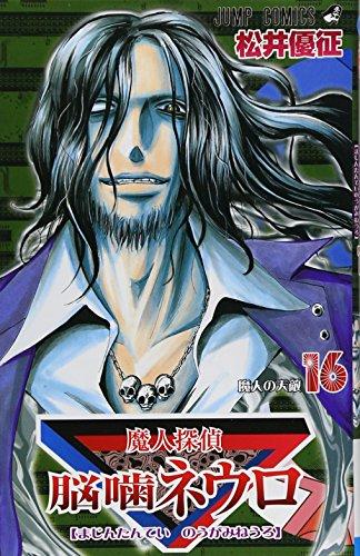魔人探偵脳噛ネウロ 16 (ジャンプコミックス)