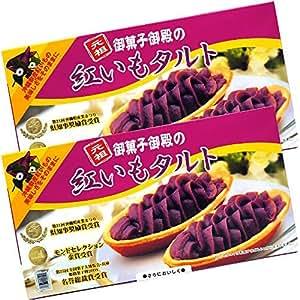 御菓子御殿 元祖 紅いもタルト 6個入り×2箱 | ケーキ・洋菓子 通販