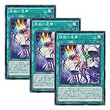 【 3枚セット 】遊戯王 日本語版 CORE-JP063 煉獄の虚夢 (スーパーレア)