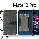 Mate10 Pro ケース 手帳型 メイト10プロ カバー ブランド 手帳 閉じたまま通話ケース VESTA グレー Huawei ファーウェイ simフリー スマホ カバー 携帯ケース 手帳 スマホケース 全機種対応 ショルダー スマートフォン