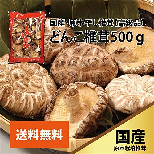 国産・原木 干し椎茸 どんこ椎茸500g×2袋【高級品】2袋入りで割引中!