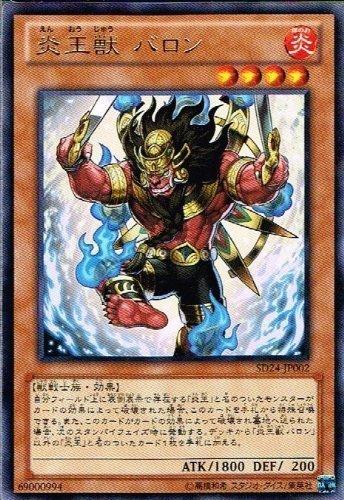 【 遊戯王 カード 】 《 炎王獣 バロン 》(レア)【炎王の急襲】sd24-jp002