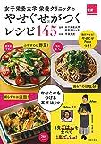 女子栄養大学 栄養クリニックのやせぐせがつくレシピ145 (健康Cooking)