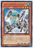 遊戯王OCG フィッシュボーグ-アーチャー ノーマル PR03-JP008