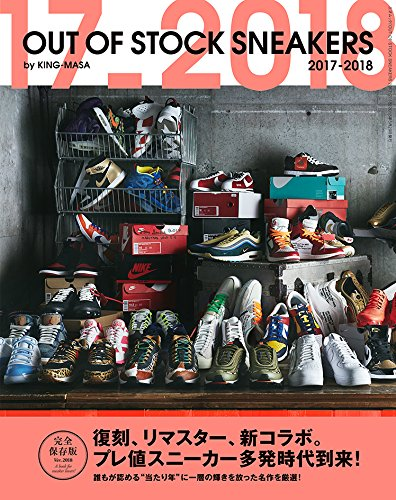 OUT OF STOCK SNEAKERS 2017-2018 (三才ムック)