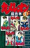 カメレオン 超合本版(1) (週刊少年マガジンコミックス)