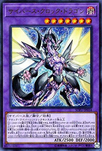 サイバース・クロック・ドラゴン ウルトラレア 遊戯王 ソウル・フュージョン sofu-jp034