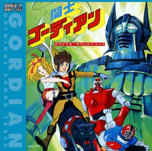 「闘士ゴーディアン」オリジナル・サウンドトラック