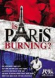 パリは燃えているか [DVD]
