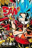 忍のBAN(1) (週刊少年マガジンコミックス)