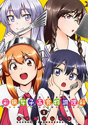 彩陽女子高食物調理科 : 1 (アクションコミックス)