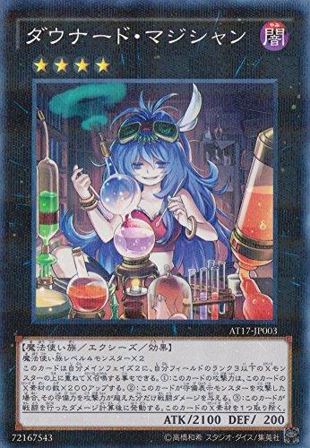 遊戯王OCG ダウナード・マジシャン ノーマルパラレル AT17-JP003-P