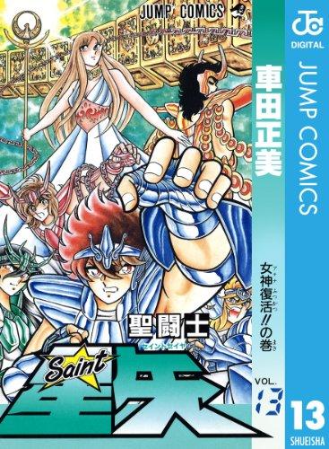 聖闘士星矢 13 (ジャンプコミックスDIGITAL)