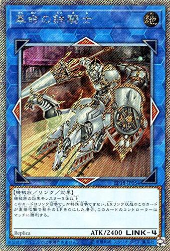 遊戯王カード 革命の鉄騎士(エクストラシークレットレア) エクストラパック 2018(EP18) | リンク・効果モンスター 地属性 機械族 エクストラシークレット レア