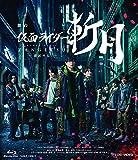 舞台「仮面ライダー斬月」‐鎧武外伝‐ [Blu-ray]