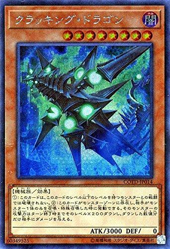 遊戯王OCG クラッキング・ドラゴン シークレットレア コード・オブ・ザ・デュエリスト