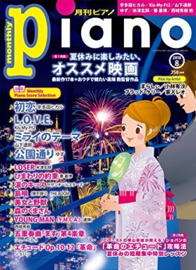 月刊ピアノ 2018年8月号
