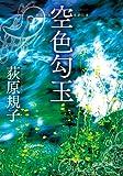 空色勾玉 (徳間文庫)