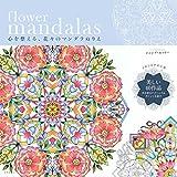 flower mandalas 心を整える、花々のマンダラぬりえ