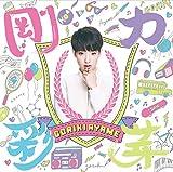 剛力彩芽(初回生産限定盤A)(DVD付)