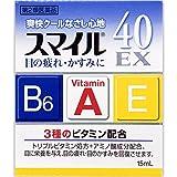 【第2類医薬品】スマイル40EX 15mL