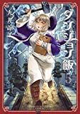 ダンジョン飯 5巻 (HARTA COMIX)