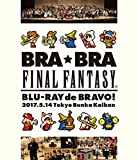 コンサートBlu-ray BRA★BRA FINAL FANTASY Blu-ray de BRAVO 2017 with Siena Wind Orchestra(Blu-ray Disc)