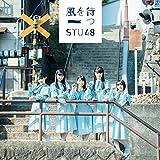 【Amazon.co.jp限定】2nd Single「風を待つ」TypeD初回限定盤(オリジナル生写真+応募抽選ハガキ付)