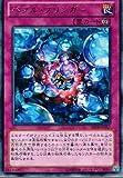 遊戯王 ABYR-JP067-R 《バブル・ブリンガー》 Rare