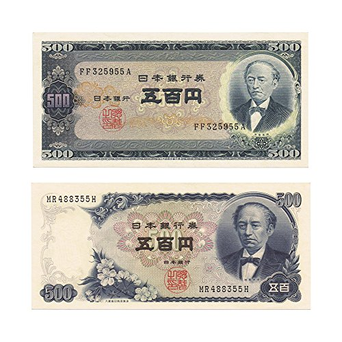 日本銀行券 500円 岩倉具視 2枚セット