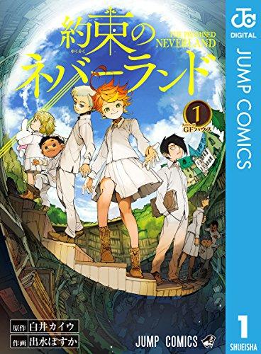 約束のネバーランド 1 (ジャンプコミックスDIGITAL)