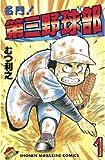 名門!第三野球部(1) (週刊少年マガジンコミックス)