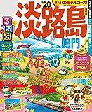 るるぶ淡路島 鳴門'20 (るるぶ情報版(国内))