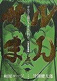 サルでも描けるまんが教室 サルまん 21世紀愛蔵版 上 (コミックス単行本)