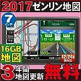 地図更新権利付き7インチ液晶ポータブルナビ「PN712B」16GBカーナビ