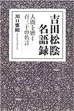 吉田松陰名語録―人間を磨く百三十の名言