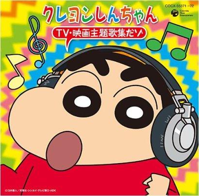 クレヨンしんちゃん TV・映画 主題歌集だゾ