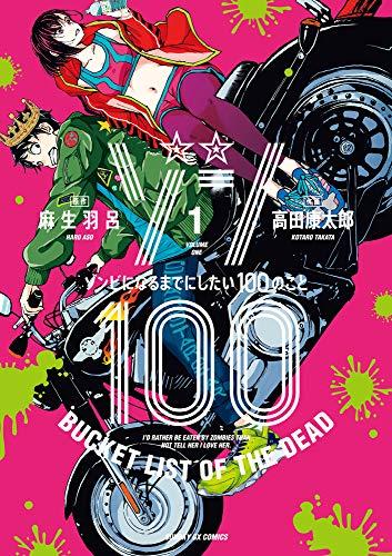 ゾン100~ゾンビになるまでにしたい100のこと~ (1) (サンデーGXコミックス)