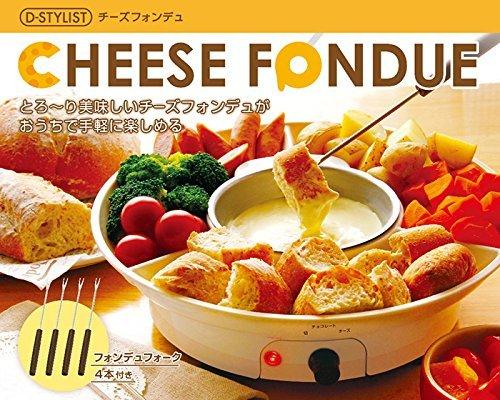 D-STYLIST チーズフォンデュ KK-00441