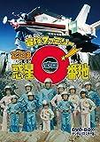 冒険ファミリー ここは惑星0番地 DVD-BOX デジタルリマスター版