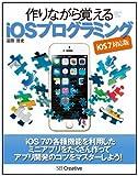 作りながら覚える iOSプログラミング iOS 7 対応版