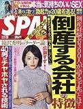 SPA!(スパ!) 2017年 3/21・28合併号 [雑誌]