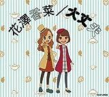 大丈夫(期間生産限定盤)(DVD付)