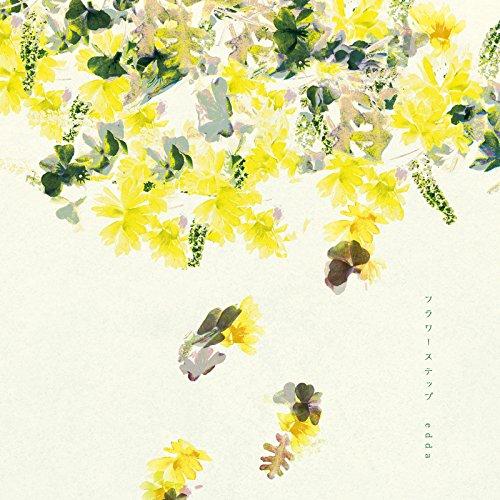 フラワーステップ(DVD付初回盤)